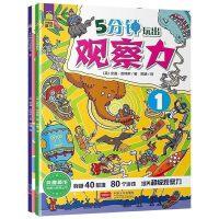 五5分钟玩出观察力小学生孩子宝宝幼儿童培养专注力注意力集中智力开发玩具游戏书籍3-4-6-7-8-10岁左脑右脑全脑逻