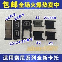 索尼C6 C5 C3卡托卡槽L36H Z1 L39H Z2 L50T Z3+Z4 Z5 E6603S