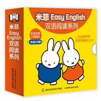 米菲Easy English双语阅读系列全24册 0-3-6岁幼儿童早教绘本图画书 少儿英语启蒙认知中英文双语故事书籍