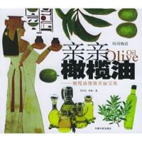 时尚物语 亲亲橄榄油:橄榄油健康美丽宝典 刘杰克,李翔 9787801449986 中国宇航出版社