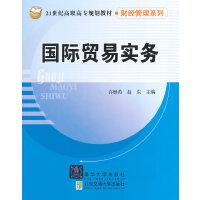 国际贸易实务(21世纪高职高专规划教材・财经管理系列)