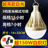 停电应急灯家用充电灯泡夜市摆摊地摊照明器超亮LED节能户外灯 150W白光-[超亮款7-20小时