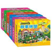 全6本*(植物大战僵尸故事拼图)*畅销书籍 注音故事5-6-7-8-9-10-11-12岁儿童宝宝益智游戏智力开发左右