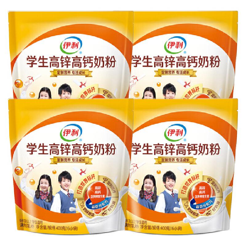 伊利 学生高锌高钙奶粉 400g*4袋