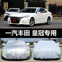 一汽丰田新皇冠专用汽车车衣 防晒防雨雪防霜冻防尘盖布车罩车套