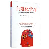 问题化学习 教师行动手册 第二版 教育理论用书 营造学习氛围 师生沟通互动 思想品德心理 教师教学指导用书籍