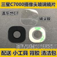 优品三星C7 SM-C7000摄像头玻璃镜片盖乐世C7手机后照相机镜面像头盖