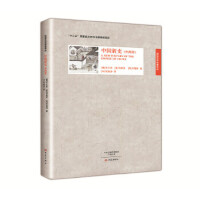 【二手书9成新】中国新史(外两种)[葡]安文思 [意]利类思9787534783135大象出版社