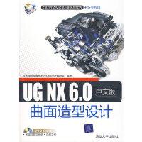 UG NX 6.0中文版曲面造型设计(配光盘)(CAD/CAM/CAE基础与实践)