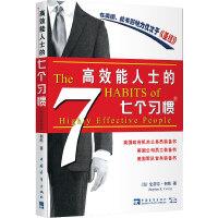 高效能人士的七个习惯:在美国此书影响力仅次于