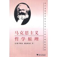 马克思主义哲学原理(第二版)(浙江省统编教材)