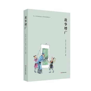 故事增广*9787553960487 曾友明,曾祥丰,曾馨仪,曾尧生 全新正版图书