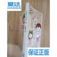 [二手旧书9成新]41厘米的超幸福 /C酱酱 著 上海人民出版社