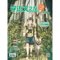 学语文之友杂志 小学语文7~9年级 2019年6月刊 真实语文 活力课堂 创新观念