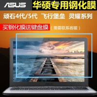 华硕PR045V P43J P43S K45D A43TA X43E k43sj笔记本屏幕钢化贴膜