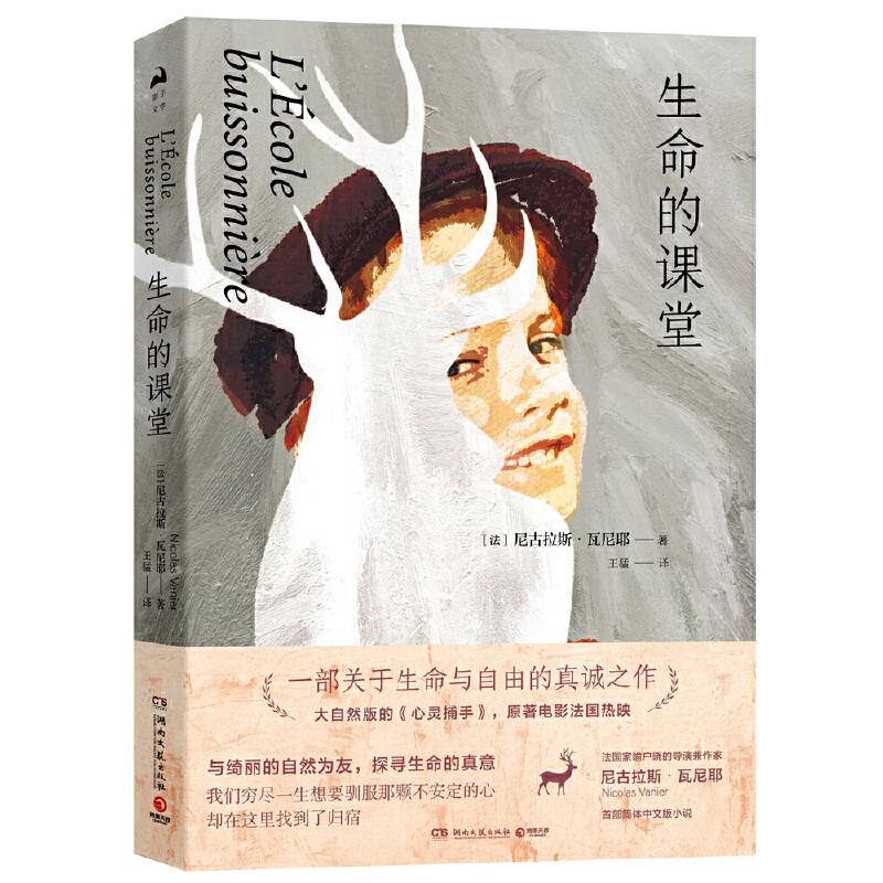 生命的课堂 大自然版的《心灵捕手》,法国家喻户晓的导演兼作家尼古拉斯?瓦尼耶首部简体中文版小说。与绮丽的自然为友,探寻生命的真意