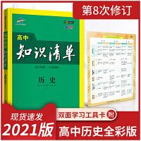 2021版曲一线科学备考 高中知识清单历史第8次修订全彩版