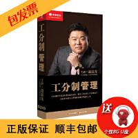 可货到付款!工分制管理 赵晨光 6DVD 企业培训视频 光盘 软件