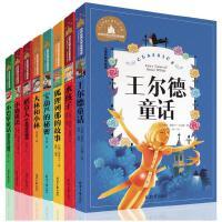 儿童读物7-10岁8册带拼音一年级课外书注音版三二年级老师推荐故事书6-12岁小学生课外阅读书籍 王尔德童话 大林和小