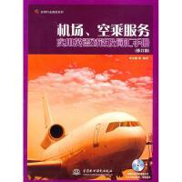 水利水电:机场、空乘服务实用英语对话及词汇手册(修订版)