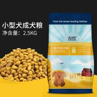 【支持礼品卡】小型犬成犬粮2.5kg泰迪贵宾比熊狗粮主粮6ms
