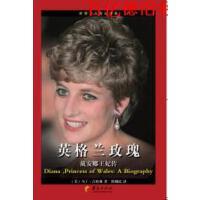 【二手旧书9成新】英格兰玫瑰――戴安娜王妃传吉特林贾拥民华夏出版社9787508069364
