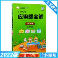 2020版《小学教材全解》爱因斯坦数学系列丛书 小学数学应用题全解 四年级