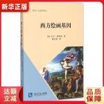 西方绘画基因 卡尔・瑟斯顿,傅志强 9787513033664 知识产权出版社 新华书店 品质保障