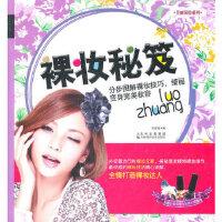 【新书店正版】裸妆秘笈 张音音 吉林科学技术出版社 9787538451382