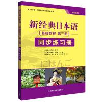 新经典日本语基础教程(第三册)(同步练习册)