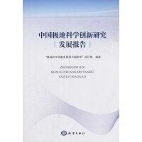 中国极地科学创新研究发展报告