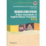 英语专业本科生系列教材.修订版:新编英汉翻译教程(第2版)(新)