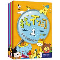 幼儿专注力训练系列 全6册 找不同找茬正版幼儿专注力益智游戏书 3-4-5-6岁儿童视觉大发现宝宝智