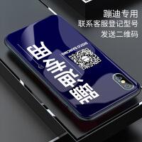 苹果x加个微信二维码手机壳定制8plus严重缺钱xr收钱7支付iphonex 蹦迪专用 联系客服登记型号 发送二维码