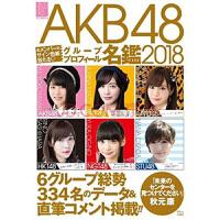 现货【深图日文】AKB48 グル�`プ プロフィ�`ル名�a 2018 初公式プロフィ�`ル名�a