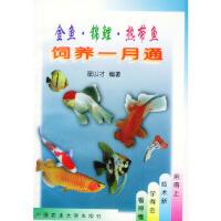 金鱼 锦鲤 热带鱼饲养一月通