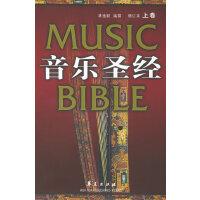 音乐圣经(增订本)(上卷)
