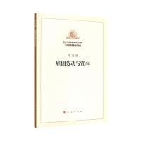 【纪念马克思诞辰200周年预售品】雇佣劳动与资本