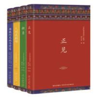 正见+朝圣+人间是剧场+佛教的见地与修道 新版 套装4册