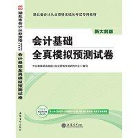中公湖北省会计从业资格无纸化考试专用教材会计基础全真模拟预测试卷新大纲版