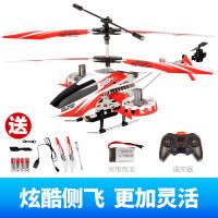 遥控飞机直升机耐摔充电动男孩儿童玩具防撞摇空航模型小无人机 升级版可侧飞