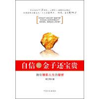 自信比金子还宝贵 韩三奇 中国方正出版社