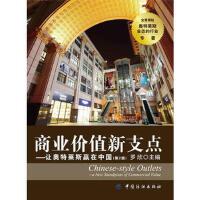 正版送书签gi~商业价值新支点 让奥特莱斯赢在中国第2版 9787518017799 罗欣 中国纺织出版社