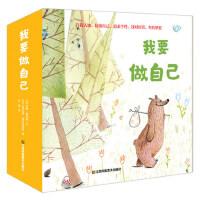 我要做自己精装5册 想当大灰狼的小养0-3岁早教书3-6-9岁 儿童自我认知情商管理情绪启蒙绘本故事书勇敢做自己图画书
