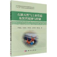 【按需印刷】-石油天然气工业管道及装置腐蚀与控制