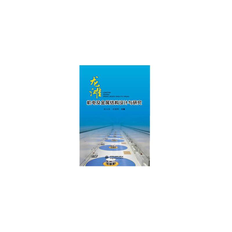 龙滩机电及金属结构设计与研究
