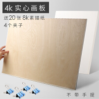 素描4k手提画板水彩四开水粉写生8k实木实心木制美术生8开儿童初学者小学生木质绘图板