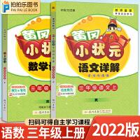 黄冈小状元语文数学详解三年级上册人教部编版