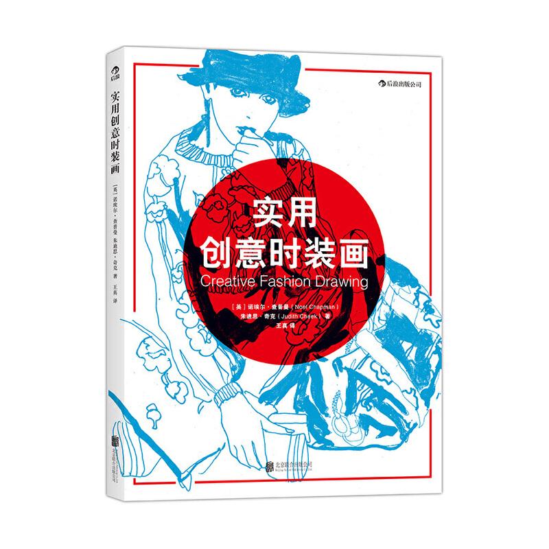 实用创意时装画:一本创意无限的时装画创作手册, 一本集绘制技巧与经典作品于一体的实用宝典 (英)诺埃尔查普曼(Noel Chapman)、(英)朱迪思奇 9787550238558 书耀盛世图书专营店