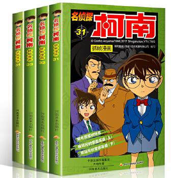 名侦探柯南抓帧漫画31-34 名侦探柯南漫画书共4册 小学生儿童书籍6-7-9-12周岁破案推理类小说版日本男孩搞笑课外读物 卡通动漫书